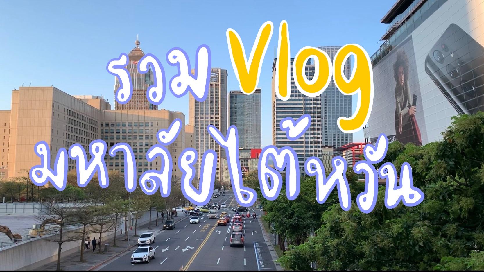 รวม Vlog ชีวิตป.โทมหาลัยในไต้หวัน