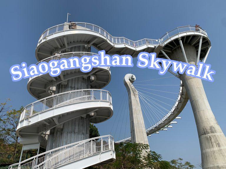 รีวิว ที่เที่ยวเกาสง ไต้หวัน ชมวิวบนสะพานสูง 14 ชั้น ถ่ายรูปสุดปัง+วิธีเดินทางแบบละเอียด ที่สำคัญเข้าฟรี!