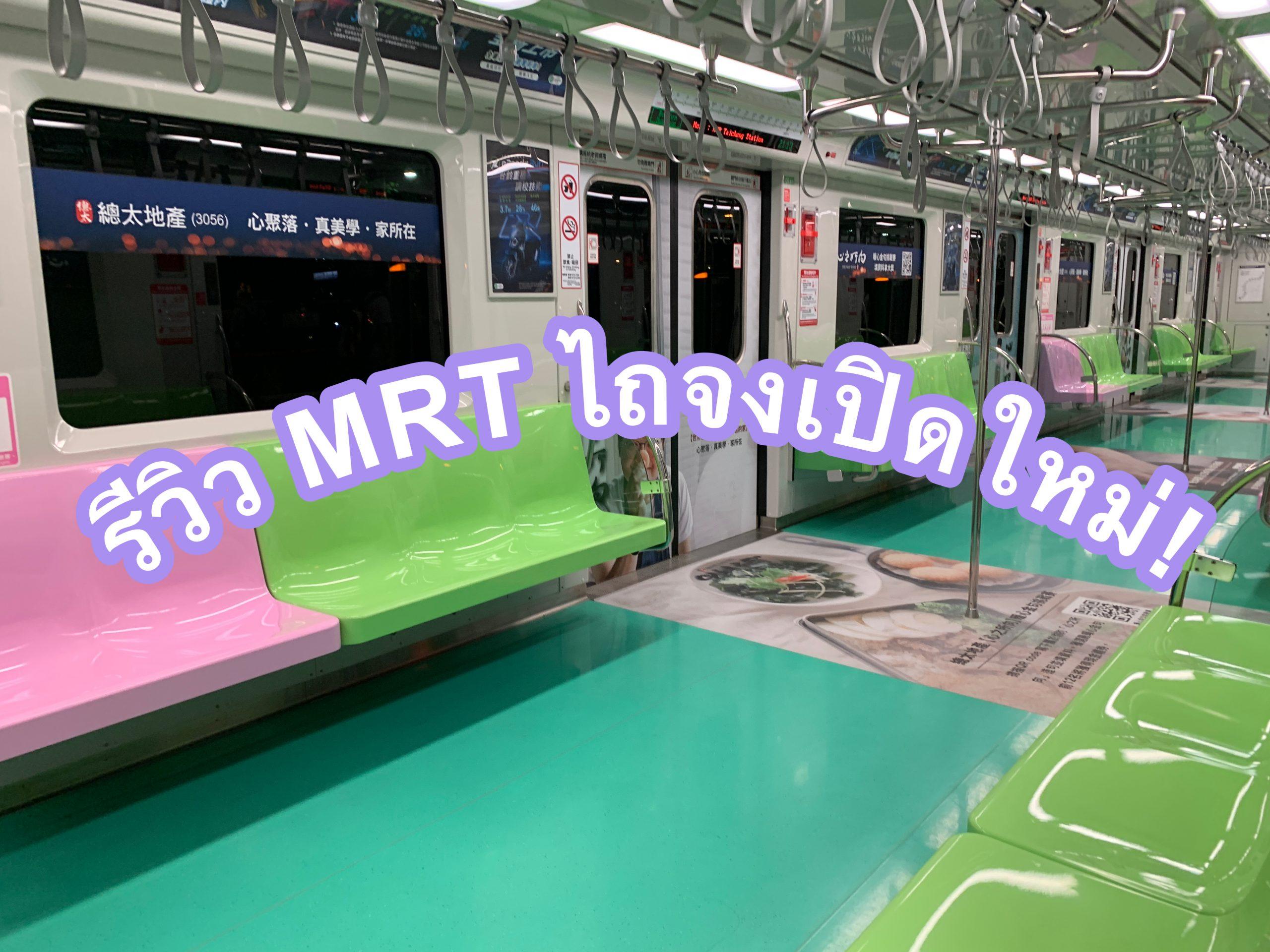 รีวิว เที่ยวไถจงล่าสุดรถไฟฟ้าMRTไถจงก่อนใคร+สถานที่ท่องเที่ยวตามสถานีรถไฟฟ้า