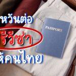 taiwan free visa