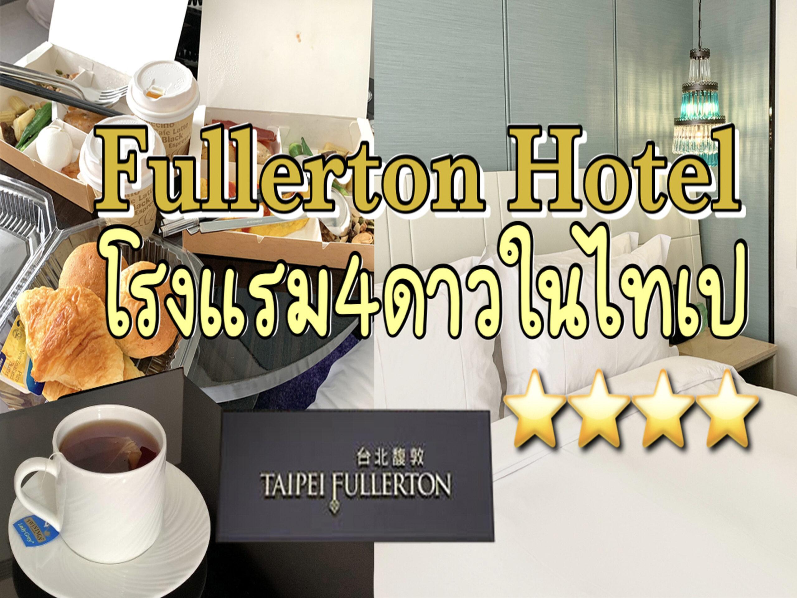 โรงแรมสี่ดาวกลางไทเป Taipei Fullerton Hotel-Maison North